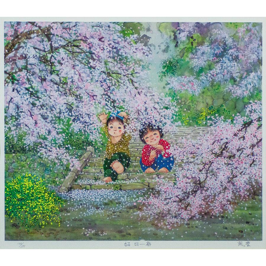 開田風堂「好日・春」ミクストメディア版画 280枚限定