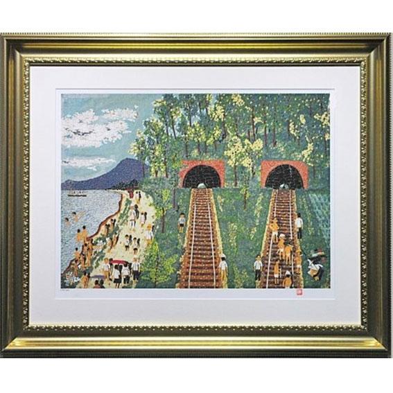 山下清 トンネルのある風景 リトグラフ 300枚限定